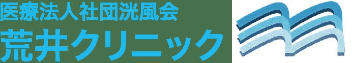 大田区大森で内科・小児科・皮膚科・泌尿器科なら荒井クリニックをご利用ください。