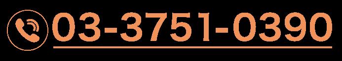 03-3751-0390